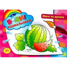 """Водная раскраска """"Овочі та Фрукти"""" ULA-219-7"""