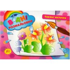 """Водная раскраска """"Чарівні квіточки"""" ULA-271-5"""