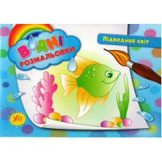 """Водная раскраска """"Підводний світ"""" ULA-268-5"""