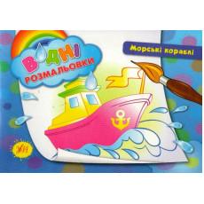 """Водная раскраска """"Морські кораблі"""" ULA-267-8"""