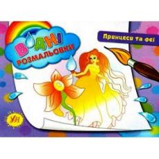 """Водная раскраска """"Принцеси та феї"""" ULA-220-3"""