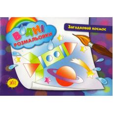 """Водная раскраска """"Загадковий космос"""" ULA-265-4"""
