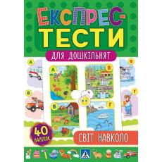 Книга «Експрес-тести для дошкільнят» ULA-651-5 Світ навколо