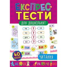 Книга «Експрес-тести для дошкільнят» ULA-652-2 Читання