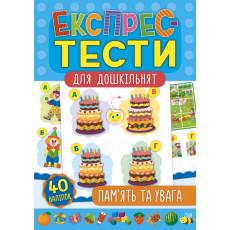 Книга «Експрес-тести для дошкільнят» Пам'ять та УвагаULA-751-2