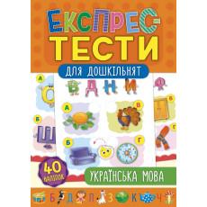 Книга «Експрес-тести для дошкільнят» Українська моваULA-753-6