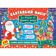 Святковий набір — Святковий набір до Різдва та Нового року (Санта Клаус) ULA-832-8
