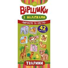 42 наліпки «Віршики з наліпками. Тварини» ULA-641-6