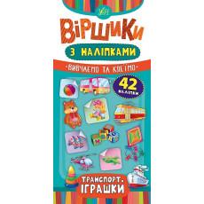 42 наліпки «Віршики з наліпками. Транспорт. Іграшки» ULA-642-3