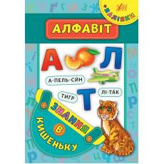 Знання в кишеньку «Алфавіт» ULA-738-3