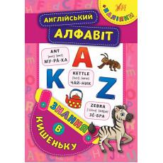 Знання в кишеньку «Англійський алфавіт» ULA-739-0