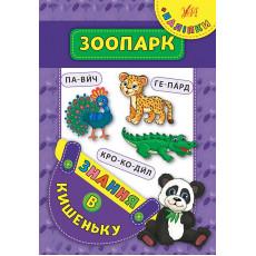 Знання в кишеньку «Зоопарк» ULA-740-6