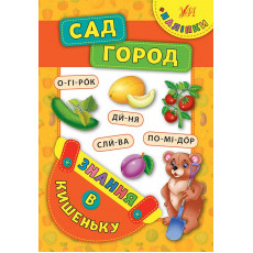 Знання в кишеньку «Сад. Город» ULA-743-7