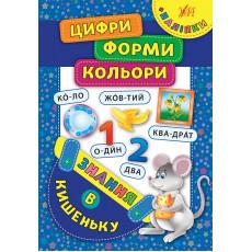 Знання в кишеньку «Цифри. Форми. Кольори» ULA-745-1
