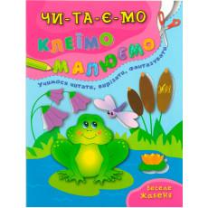 "Чи-та-є-мо, клеїмо, малюємо ""Веселе жабеня"" ULA-341-5"