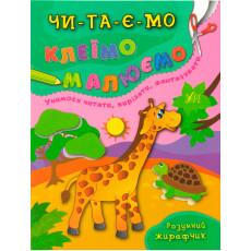 """Чи-та-є-мо, клеїмо, малюємо """"Розумний жирафчик"""" ULA-343-9"""