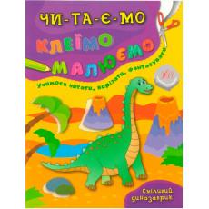 """Чи-та-є-мо, клеїмо, малюємо """"Сміливий динозаврик"""" ULA-344-6"""