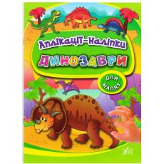 Аппликации-наклейки «Динозаври» ULA-391-0