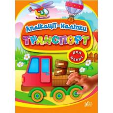 Аппликации-наклейки «Транспорт» ULA-099-5