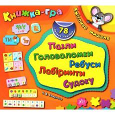 Книга-гра «Кмітливе мишеня» ULA-296-8