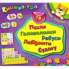 Книга-гра «Кмітливе кошеня» ULA-297-5