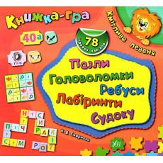 Книга-гра «Кмітливе левеня» ULA-298-2