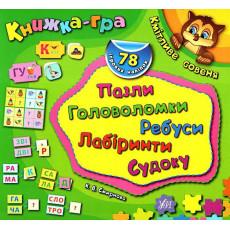 Книга-гра «Кмітливе совеня» ULA-299-9