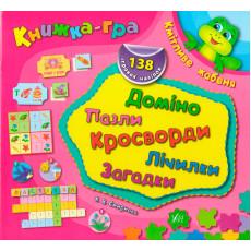 Книга-гра «Кмітливе жабеня» ULA-327-9