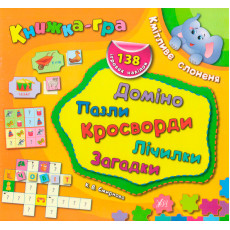 Книга-гра «Кмітливе слоненя» ULA-329-3
