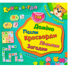 Книга-гра «Кмітливе тигреня» ULA-330-9
