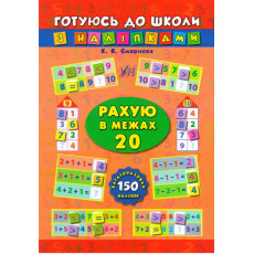 Книга «Готуюсь до школи» з наліпками ULA-101-5 Рахую в межах 20