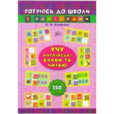 Книга «Готуюсь до школи» з наліпками ULA-102-2 Учу англійські букви та читаю