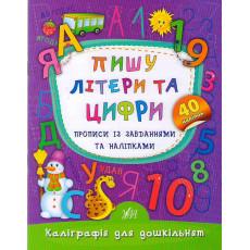 """Каліграфія для дошкільнят """"Пишу літери та цифри"""" Ula-531-0"""