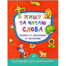 """Каліграфія для дошкільнят """"Пишу та читаю слова"""" Ula-532-7"""