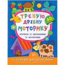 """Каліграфія для дошкільнят """"Треную дрібну моторику"""" Ula-533-4"""