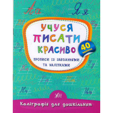 """Каліграфія для дошкільнят """"Учуся писати красиво"""" Ula-534-1"""