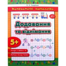 Книга «Сложение и вычитание» ULA-232-6