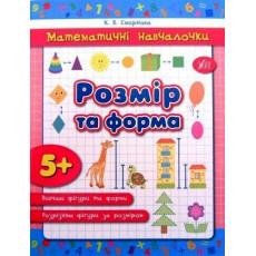 Книга «Размер и форма» ULA-234-0