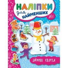 """Наліпки для найменьших """"Зимові свята"""" ULA-695-9"""