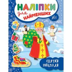 """Наліпки для найменьших «Святий Миколай"""" ULA-697-3"""
