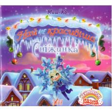 """Неймовірні казки """"Найнекрасивіша сніжинка"""" Ula-407-8"""