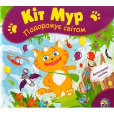 """Книжка-Казка """"Кіт Мур Подорожує світом"""" IR-007-7"""
