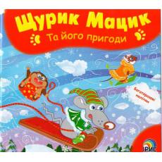 "Книжка-Казка ""Щурик Мацик та його пригоди"" IR-008-4"