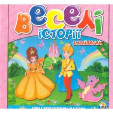 """Веселі історії """"Принц та принцеса"""" книга3 IR-87-1"""