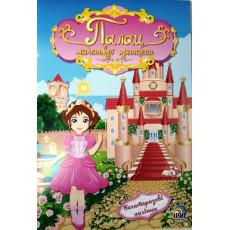 """Багаторазові наліпки """"Палац маленької принцеси"""" IR-71-1"""