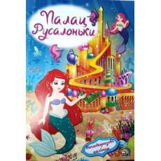 """Багаторазові наліпки """"Палац русалоньки"""" IR-72-8"""