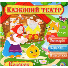 """Книга-гра """"Казковий театр"""" Колобок  IR-09-06"""