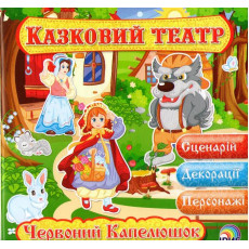 """Книга-гра """"Казковий театр"""" Червоний капелюшок  IR-10-2"""