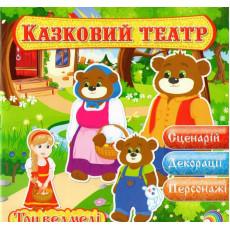 """Книга-гра """"Казковий театр"""" Три ведмеді IR-13-3"""
