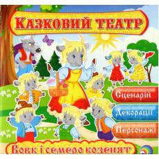 """Книга-гра """"Казковий театр"""" Вовк і семеро козенят  IR-14-0"""